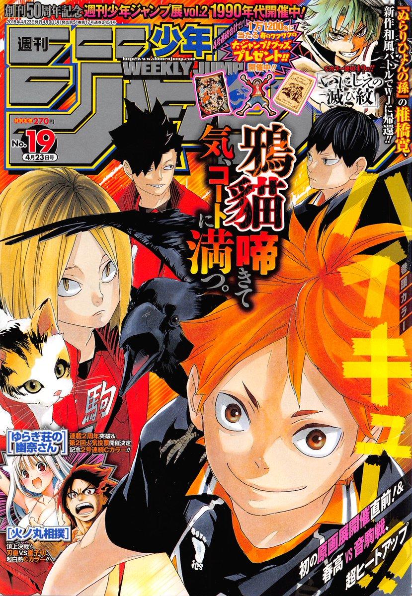 Weekly Shōnen Jump TOC - Seite 96 - Shōnen - Pirateboard - Das One ...